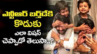 Jr ntr about his Birthday Celebrations with Abhay Ram and Laks...