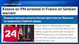 Экс-премьер Косова задержан во Франции