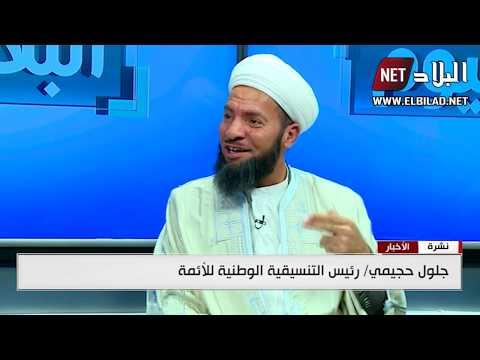 الأئمة ووزارة الشؤون الدينية .. عودة المواجهة رغم دعوات الحوار