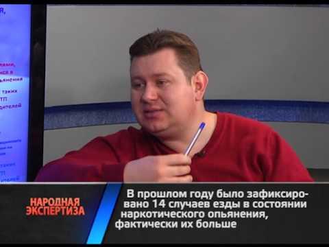 Народная Экспертиза / ГИБДД Обнинска