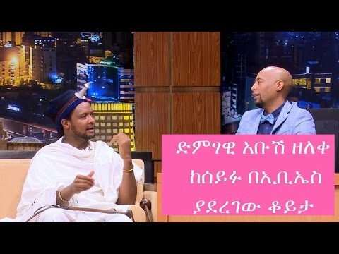Abush Zeleke Interview with Seifu