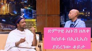 Seifu on EBS - ድምፃዊ አቡሽ ዘለቀ ከሰይፉ በኢቢኤስ ጋር ያደረገው ቆይታ | Abush Zeleke Interview with Seifu