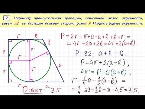 Задание 7 егэ по математике профильный уровень с решением