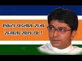 Raja La Sath Dya | MNS Election Campaign Song | Avadhoot Gupte | Swapnil Bandodkar