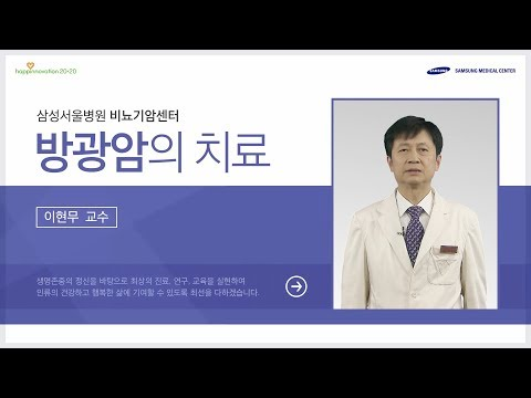 비뇨암센터 방광암의 치료_이현무 교수