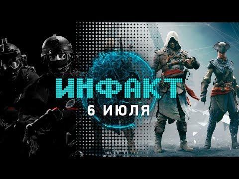 Инфакт от 06.07.2017 [игровые новости] — Ready or Not, Total War Saga, Assassin's Creed Anime…