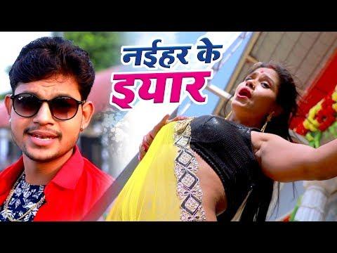 नईहर के यार - आ गया Ankush का NEW लोकगीत ( VIDEO SONG ) 2021 - Superhit Bhojpuri Hit Song