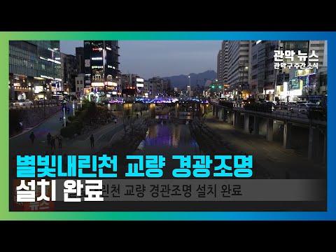 별빛내린천 교량 경관조명 설치 완료 - 관악 주간뉴스 4월 1주차 이미지