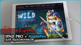Обзор Ipad Pro + Apple Pen для художников