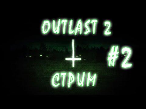 МЕГА ХОРРОР СТРИМ | Outlast 2 # 2