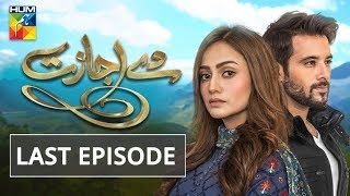 Video De Ijazat Last Episode HUM TV Drama 15 May 2018 MP3, 3GP, MP4, WEBM, AVI, FLV Agustus 2018