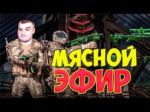МЯСНОЙ ЭФИР №8☛ПТС☛WАRFАСЕ - DomaVideo.Ru