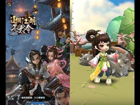 《這個江湖不太冷》手機遊戲玩法與攻略教學!