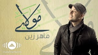 Video Maher Zain - Mawlaya (Arabic) | ماهر زين - مولاي | Official Lyrics MP3, 3GP, MP4, WEBM, AVI, FLV November 2018