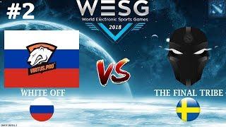 WHITE-OFF (VP) vs The Final Tribe #2 (BO2) | WESG 2019