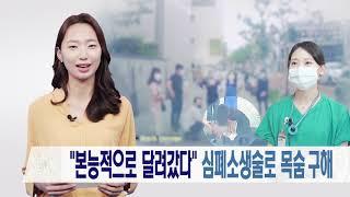 심정지로 쓰러진 70대 노인 생명 구한 '서울아산병원 간호사' 미리보기