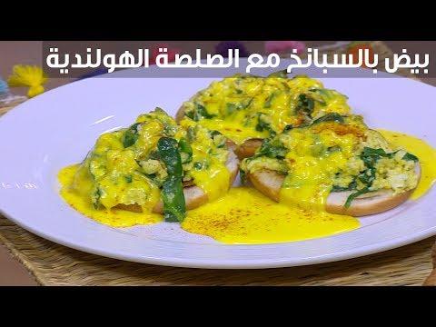 العرب اليوم - شاهد :طريقة إعداد بيض بالسبانخ مع الصلصة الهولندية
