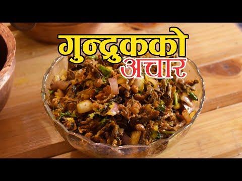 (गुन्द्रुकको अचार | Gundruk ko Achar | Nepali Recipe ...4 min, 11 sec)