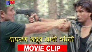 Video बाघ सँग लड्न जाबो ब्वाँसो | Movie Clip | Nepali Movie Clip | DADAGIRI MP3, 3GP, MP4, WEBM, AVI, FLV Desember 2018