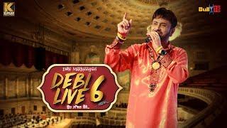 "Kumar Records Presents Debi Live 6 ਔਹ ਸੱਜਣ ਬੈਠੇ.. a musical show by the Singer/Composer ""'Debi Makhsoospuri'  Singer/ Lyrics : Debi MakhsoospuriAlbum : Debi Live 6Music : Joy-AtulVideo : Stalinveer SinghDop : Sunny Choudhary, Ali KhanEditor : Paras K MehraLabel : Kumar RecordsDownload Full Album FromRaunka - http://raunka.com/music/debi-live-6iTunes - https://goo.gl/Vwss1oSaavn - https://goo.gl/ycGg37Hungama - https://goo.gl/1wA391Amazon - https://goo.gl/c190FqGoogle Play - https://goo.gl/g7CbtmNapster - https://goo.gl/iCKzfIFor More Exclusive Movie & Videos Subscribe Our Channel http://goo.gl/ZLZbK8or Join us on Facebook : http://www.fb.com/KumarFilmsTwitter : http://twitter.com/kumarfilmsGoogle+ : http://plus.google.com/+KumarfilmsDIGITAL PARTNER: BULL18 [ https://www.fb.com/bull18 ][Website - http://www.bull18.com]Debi Makhsoospuri - Debi Live 6 - Latest Punjabi Songs 2017 - https://youtu.be/ur8k3tfmsdw"