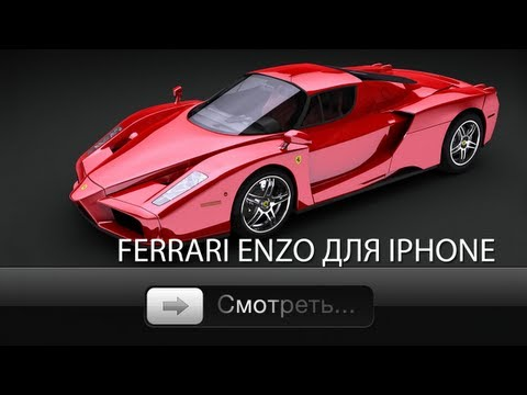 Ferrari Enzo для iPhone