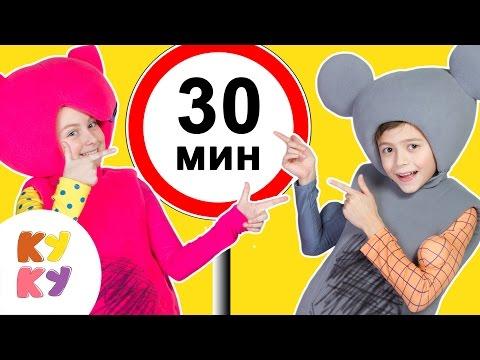 КУКУТИКИ - БОЛЬШОЙ СБОРНИК - 30 минут развивающие песни мультики про машинки для детей (видео)