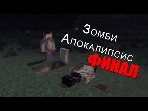 Сериал в Minecraft.Зомби Апокалипсис!!! (ФИНАЛ)