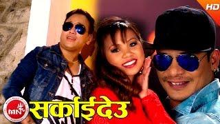 Sarkaideu - Ramji Khand & Pramila Tamang   Ft.Babbu Thapa