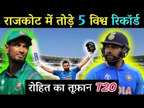 INDIA VS BANGLADESH CRICKET MATCH TODAY 2nd T20 2019 IND VS BAN राजकोट में रोहित का तूफान।