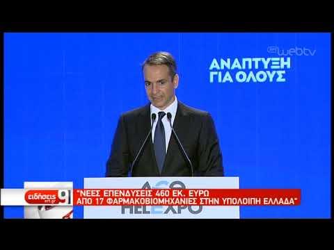 Με επίκεντρο το Ελληνικό, νέες επενδύσεις- Στον «χορό» και φαρμακοβιομηχανίες | 08/09/2019 | ΕΡΤ