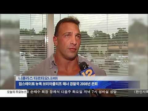뉴욕 은퇴경관 4건 살해혐의 체포기소 12.21.16 KBS America News