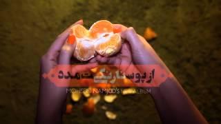 دانلود موزیک ویدیو پرومو آلبوم از پوست نارنگیت مدد محسن نامجو