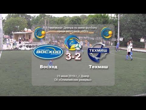 Восход — Техмаш (обзор) 23-06-2019