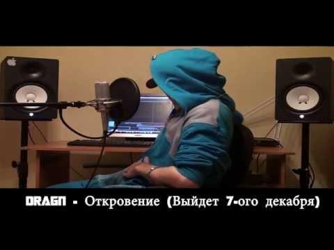 DragN - Вспомни меня (Demo) #FastFlow (2011)