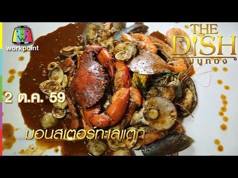 The Dish เมนูทอง | ข้าวปั้นหอยเชลล์กะเพรากรอบ | มอนสเตอร์ทะเลแตก | 2 ต.ค. 59 Full HD