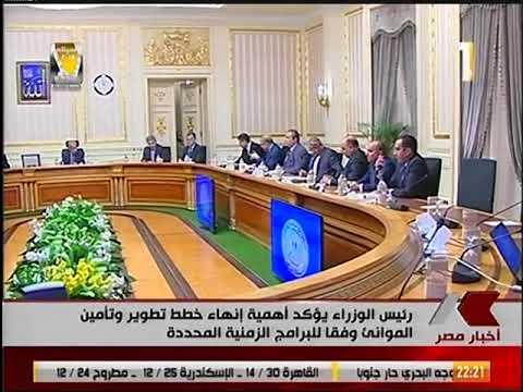 رئيس الوزراء يترأس إجتماع المجلس الأعلي للموانئ بحضور وزير النقل