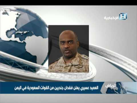 #فيديو :: فقدان جنديين من القوات السعودية في اليمن