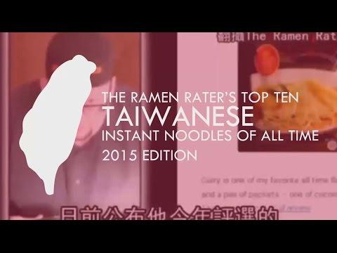 【影片】台灣10大美味泡麵!維力炸醬麵僅排第10