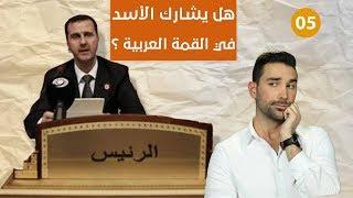 كيف سيشارك الأسد في القمة العربية؟ ومطالبة بتهجير أموات الغوطة