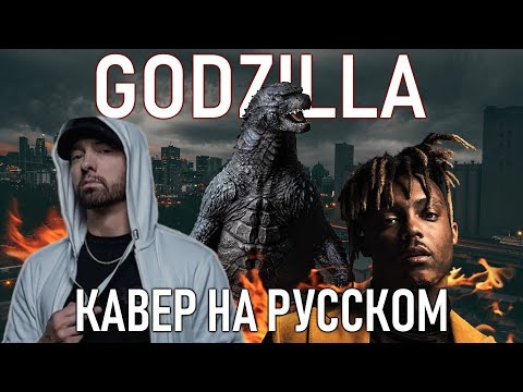 "Eminem feat. Juice WRLD - Godzilla (Russian cover by Dicon) ""Каверы Стэна #6"""