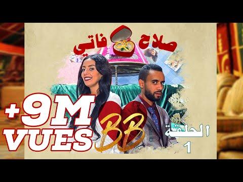 صلاح و فاتي EP 1 #BB