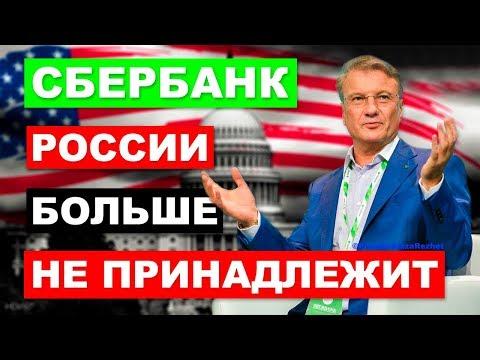 Сбербанк России не принадлежит. На кого работает Греф