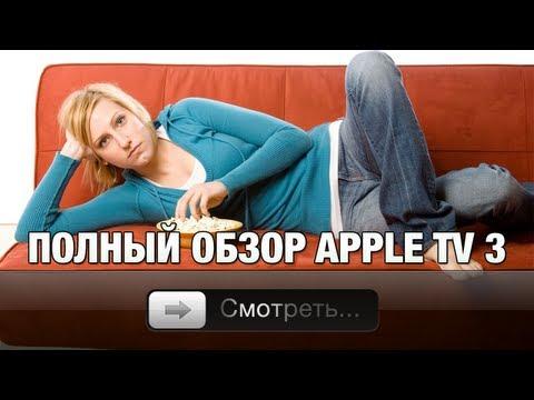 Полный обзор Apple TV v.3