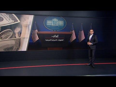العرب اليوم - إيران تكشف عن العقوبات الأميركية المرتقبة
