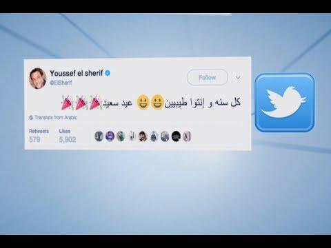 المصري تريند| ليلى علوي ورمضان صبحي ورامز يغردون على #عيد_سعيد