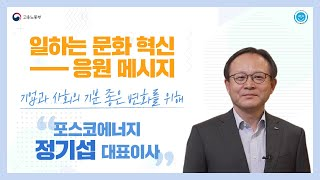 포스코에너지 정기섭 대표이사, 일하는 문화 혁신 응원 메시지
