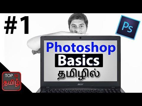 Photoshop CS6 #1 | Photoshop Cs6 basic tutorial in Tamil