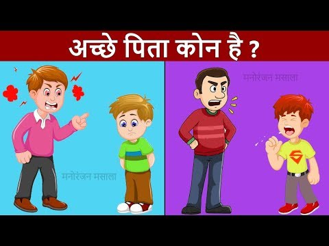 Funny pictures - अच्छे पिता कोन है  Funny Paheliyan  Picture Puzzle  Riddels  Jasusi Paheliyan