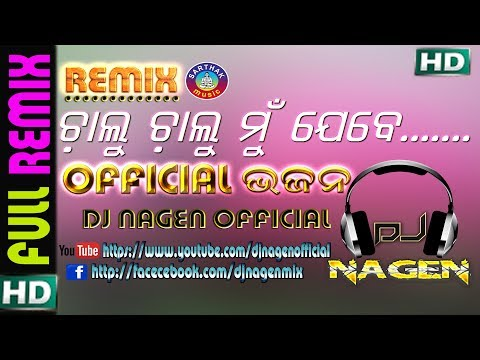 Video CHALU CHALU MUN JEBE ODIA BHAJAN REMIX DJ NAGEN download in MP3, 3GP, MP4, WEBM, AVI, FLV January 2017