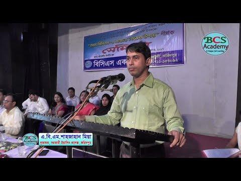 Career planning Speech by ABM Shahjahan, Lecturer, Govt  Yasin College, Faridpur